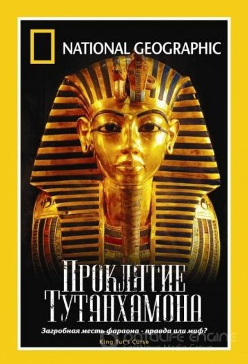 National Geographic: Проклятие Тутанхамона / National Geographic: King Tut's Final Secrets (2005)