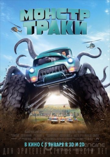 Монстр-траки / Monster Trucks (2016) BDRip 1080p