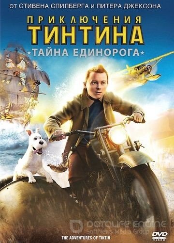 Приключения Тинтина: Тайна Единорога/ The Adventures of Tintin (2011)