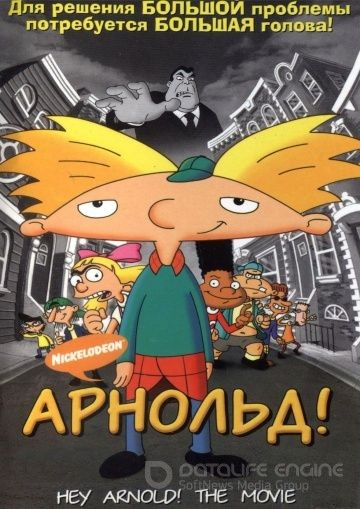 Арнольд! / Hey Arnold! The Movie (2002)
