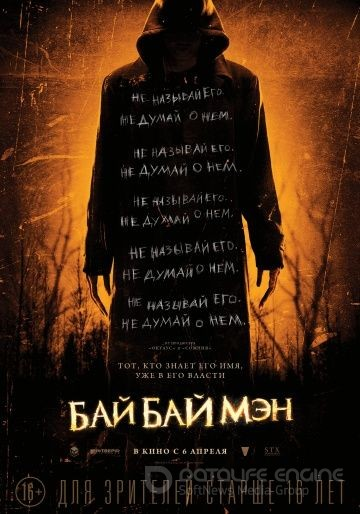 БайБайМэн / The Bye Bye Man (2017)