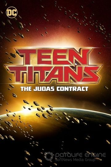 Юные Титаны: Контракт Иуды / Teen Titans: The Judas Contract (2017)